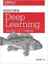 【送料無料】 ゼロから作るDeep Learning Pythonで学ぶディープラーニングの理論と実装 / 斎藤康毅 【本】