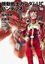 機動戦士ガンダムucバンデシネ 16 (仮) カドカワコミックスaエース / 福井晴敏 【コミック】