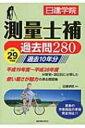 【送料無料】 日建学院 測量士補過去問280 平成29年度版 / 日建学院 【本】
