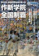 作新学院全国制覇 第98回全国高校野球選手権大会 / 下野新聞社 【本】