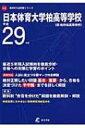 日本体育大学柏高等学校 平成29年度 高校別入試問題シリーズ 【全集・双書】