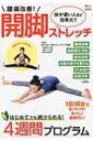 腰痛改善! 開脚ストレッチ TJMOOK / 長畑芳仁 【ムック】