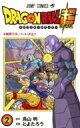 ドラゴンボール超 2 ジャンプコミックス / とよたろう 【コミック】