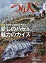 つり人 2016年 11月号 / つり人編集部 【雑誌】