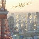 Omnibus - J-POP 90's BEST -言いたい事も言えないこんな世の中は- 【CD】