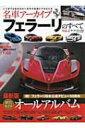フェラーリのすべて Vol.2 別冊モーターファン 【ムック】