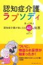 認知症介護ラプソディ / 速水ユウ 【本】