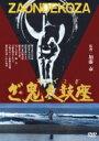 鬼太鼓座 / あの頃映画 松竹DVDコレクション: : ざ・鬼太鼓座 【DVD】