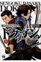 戦国BASARA ドクガン 1 ヤングチャンピオン・コミックス / 猫井ヤスユキ 【コミック】
