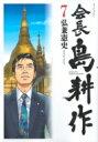 会長 島耕作 7 モーニングKC / 弘兼憲史 ヒロカネケンシ 【コミック】