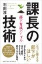 課長の技術 部下育成バイブル / 石田淳 【単行本】