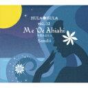 サンディー (Sandii) / Hula Hula Vol.12: Me'oe Ahiahi〜今宵あなたと 【CD】