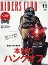 Riders Club (ライダース クラブ) 2016年 11月号 / Riders Club編集部 【雑誌】