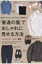 Men'sファッションバイヤーが教える「普通の服」でおしゃれに見せる方法 / Mb (ファッションバイヤー) 【単行本】