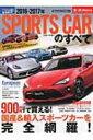 2016-2017年 スポーツカーのすべて 別冊モーターファン 【ムック】