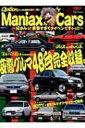 ManiaxCars サンエイムック 【ムック】