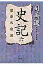 史記 6 歴史の底流 徳間文庫カレッジ / 司馬遷 【文庫】