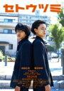 【送料無料】 セトウツミ 豪華版 【DVD】