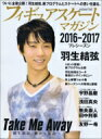フィギュアスケートマガジン 2016-2017プレシーズン号 B B MOOK 【ムック】