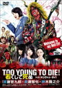 TOO YOUNG TO DIE!若くして死ぬ DVD 通常版 【DVD】