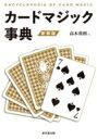 【送料無料】 カードマジック事典 / 高木重朗 【辞書 辞典】