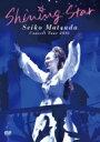 【送料無料】 松田聖子 マツダセイコ / Seiko Matsuda Concert Tour 2016「Shining Star」 【初回限定盤】 (DVD+...