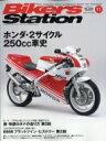 Bikers Station (バイカーズステーション) 2016年 11月号 / Bikers Station編集部 【雑誌】