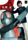 仮面ライダー1号 / 本郷猛 テレビマガジンデラックス / 講談社編 【ムック】