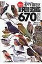【送料無料】 鳥くんの比べて識別!野鳥図鑑670 第2版 / 永井真人 (Book) 【図鑑】