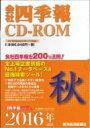【送料無料】 会社四季報CD-ROM 2016年4集 秋号 【単行本】