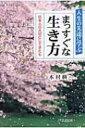 人生の先達に学ぶ まっすぐな生き方 日本人の大切にしてきた心 / 木村耕一 【単行本】
