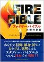 【送料無料】 FIREBIBLE 新改訳聖書第三版 / ドナルド・C.スタンプス 【本】