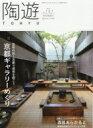 陶遊 157 園芸japan 2016年 11月号増刊 【雑誌】