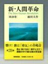 新・人間革命 第28巻 / 池田大作 イケダダイサク 【単行本】