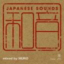 艺人名: Ma行 - MURO ムロ / 和音 - MIXED BY MURO 【CD】