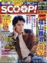 週刊SCOOP! 週刊SPA! (スパ) 2016年 10月 30日号増刊 【雑誌】