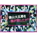 【送料無料】 欅坂46 / 徳山大五郎を誰が殺したか? (