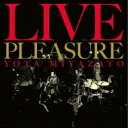 Artist Name: Y - 宮里陽太 / Live Pleasure (+DVD) 【CD】