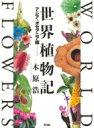 【送料無料】 世界植物記 アジア・オセアニア編 / 平凡社 【本】