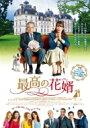 最高の花婿【DVD】 【DVD】
