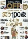 日経おとなの OFF (オフ) 2016年 11月号 / 日経おとなのOFF編集部 【雑誌】