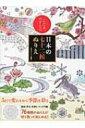 こころやすらぐ日本の七十二候ぬりえ / エヴァーソン朋子 【単行本】