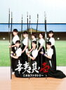 【送料無料】 こぶしファクトリー / 辛夷其ノ壱 (CD+D