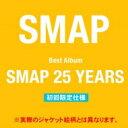 【送料無料】 SMAP スマップ / SMAP 25 YEARS 【初回限定仕様】 【CD】