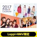Sphere スフィア / sphere 2017年卓上カレンダー【Loppi・HMV限定】 【Goods】