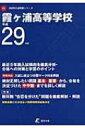 霞ヶ浦高等学校 平成29年度 高校別入試問題シリーズ 【全集・双書】
