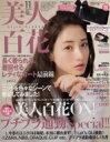 美人百花 2016年 11月号 / 美人百花編集部 【雑誌】