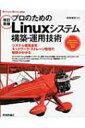 【送料無料】 プロのためのLinuxシステム構築・運用技術 Software Design plus / 中井悦司 【本】