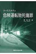 【送料無料】 ケーススタディ危険運転致死傷罪 / 城祐一郎 【本】