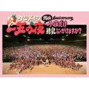 ケツメイシ / 15th Anniversary 一五の夜 今夜だけ練乳ぶっかけますか? 【DVD】